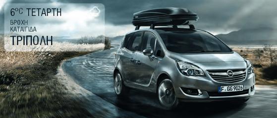 Opel Motorstar