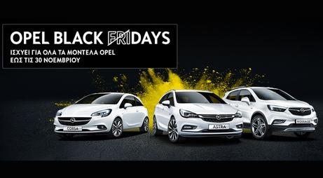 OPEL BLACK FRIDAYS: Στην Opel το Black Friday δεν διαρκεί μόνο μία ημέρα!